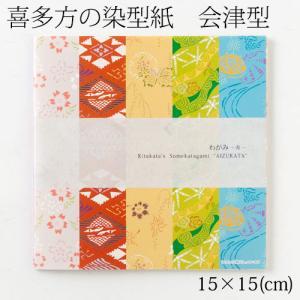 会津型の特徴でもある絣柄や優美な自然、幾何学模様など、和でモダンなデザインを和紙に配しました。  折...