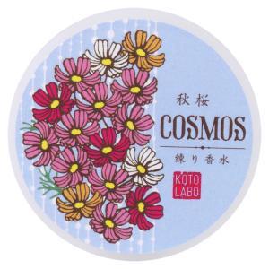 京都の化粧品メーカー「コトラボ」が製作した練り香水です。  《秋桜の花言葉》乙女の真心、調和、謙虚 ...