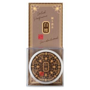 京都の化粧品メーカー「コトラボ」が製作した、新しいタイプの透明練り香水です。  香りは香木『白檀(サ...