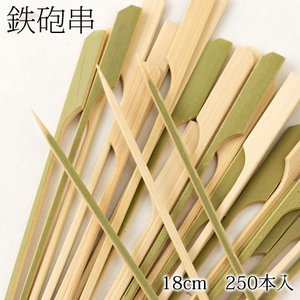 焼き鳥によく使われる、根本の部分に持ち手が付いた竹製の串です。 火縄銃のような形で、鉄砲串と呼ばれて...