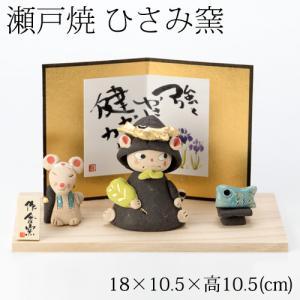 優美な季節の置き飾りを気軽に楽しんでいただこうと、瀬戸焼の陶器でできた季節のお飾りとして、五月人形を...