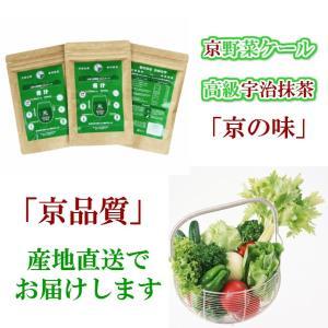 宇治抹茶入り 京都ケール青汁 3g*10包 3袋 LOHASの友 一か月目安 送料無料