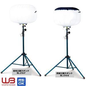 LEDバルーンライト 型名 BL-200-F 【全光バルーン】     BL-200-S 【反射バル...