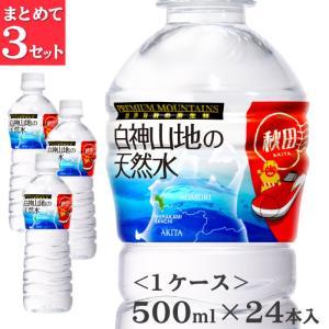 <送料込>軟水国産ミネラルウォーター★白神山地の天然水500mlペットボトル24本まとめて3ケース