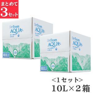 水 ミネラルウォーター 軟水 フロムアクア10Lバッグインボックス2個 まとめて3セット 送料無料