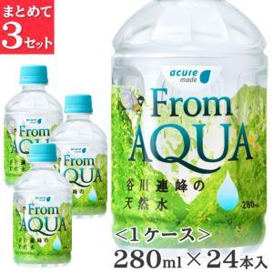 水 ミネラルウォーター 軟水 フロムアクア280mlペットボトル24本まとめて3ケース 送料無料
