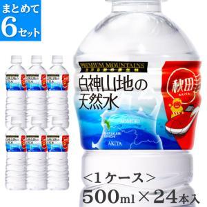 <送料込>軟水国産ミネラルウォーター★白神山地の天然水500mlペットボトル24本まとめて6ケース