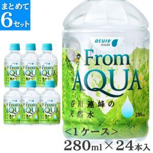 水 ミネラルウォーター 軟水 フロムアクア280mlペットボトル24本まとめて6ケース 送料無料