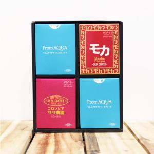 送料無料 サザコーヒーカップオン 3種 4箱ギフトセット|ドリップバッグコーヒー 4箱20袋入|ギフト 贈答 ドリップコーヒー コーヒー 珈琲 SAZA コーヒーギフト|acure アキュアドリンクショップ
