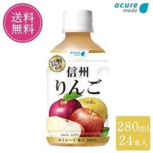信州りんご 100% 280ml 24本入 送料無料 | ストレート 果汁 ジュース シナノスイート...
