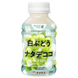 白ぶどう&ナタデココ 280g 24本入 送料無料 | 白ぶどう 白葡萄 果汁 30% 果汁水 葡萄...