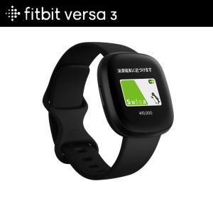 fitbit Versa 3 フィットビット バーサ3 ブラック/ブラック FB511BKBK 【安心のメーカー1年保証】Suica対応|時計専門店タイムタイム
