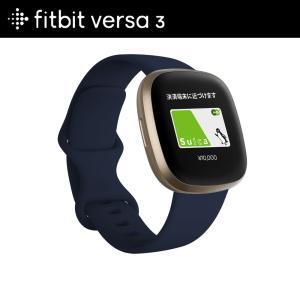 fitbit Versa 3 フィットビット バーサ3 ミッドナイト/ソフトゴールド FB511GLNV 【安心のメーカー1年保証】Suica対応|時計専門店タイムタイム