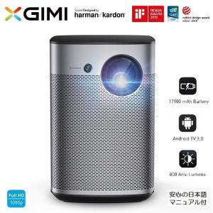 XGIMI ジミー Halo ハロ AndroidTV内蔵 正規品(メーカー1年保証 800ANSI...