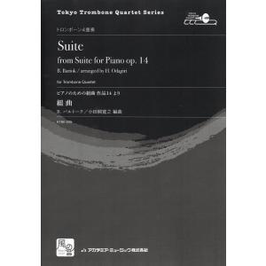 (楽譜) 組曲: ピアノのための組曲 作品14より / 作曲:バルトーク / 編曲:小田桐寛之 (トロンボーン4重奏)(スコア+パート譜セット)|wbpplus