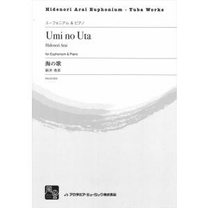 (楽譜) 海の歌 / 作曲:新井秀昇 (ユーフォニアム&ピアノ)(スコア+パート譜セット)|wbpplus