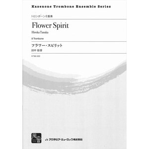 (楽譜) フラワー・スピリット / 作曲:田中裕香 (トロンボーン8重奏)(スコア+パート譜セット)|wbpplus