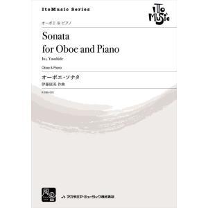 (楽譜) オーボエ・ソナタ / 作曲:伊藤康英 (オーボエ&ピアノ)(スコア+パート譜セット)|wbpplus