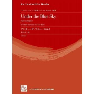 (楽譜) アンダー・ザ・ブルー・スカイ / 作曲:中川英二郎  (2 バス・トロンボーン or 2 ローブラス)(スコア+パート譜セット)|wbpplus