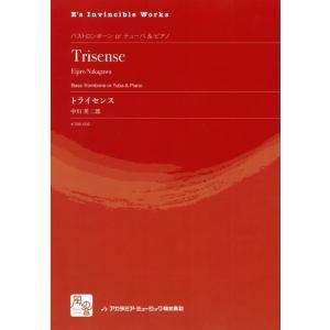 (楽譜) トライセンス / 作曲:中川英二郎 (バストロンボーン/テューバ & ピアノ)|wbpplus
