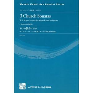 (楽譜) 3つの教会ソナタ / 作曲:モーツァルト / 編曲:雲井雅人サックス四重奏団 (サクソフォーン4重奏)|wbpplus