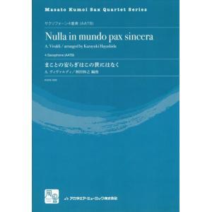 (楽譜) まことの安らぎはこの世にはなく / 作曲:ヴィヴァルディ / 編曲:林田和之 (サクソフォーン4重奏)|wbpplus