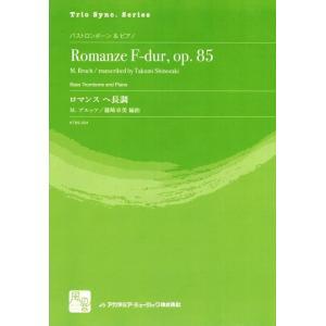 (楽譜) ロマンス ヘ長調 / 作曲:マックス・ブルッフ 編曲:篠崎卓美 (バス・トロンボーン&ピアノ)(スコア+パート譜セット)|wbpplus