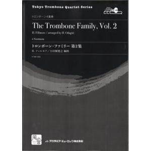 (楽譜) トロンボーン・ファミリー 第2集 / 作曲:ヘンリー・フィルモア 編曲:小田桐寛之 (トロンボーン4重奏)(スコア+パート譜セット)|wbpplus