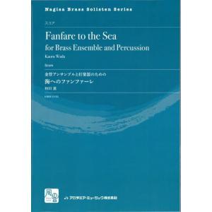 (楽譜) 金管アンサンブルと打楽器のための 海へのファンファーレ / 作曲:和田薫 (金管打アンサンブル)(スコアのみ)|wbpplus