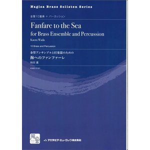 (楽譜) 金管アンサンブルと打楽器のための 海へのファンファーレ / 作曲:和田薫 (金管打アンサンブル)(パート譜のみ)|wbpplus