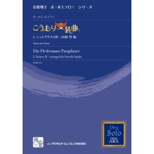 (楽譜) こうもり変装曲 / 作曲:ヨハン・シュトラウス2世 編曲:山洞 智 (オーボエ&ピアノ)(スコア+パート譜セット)|wbpplus