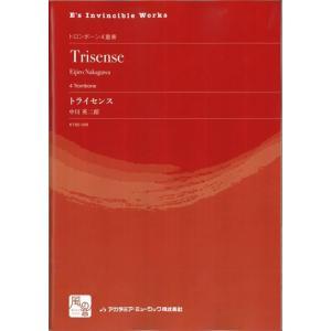 (楽譜) トライセンス / 作曲:中川英二郎 (トロンボーン4重奏)(スコア+パート譜セット)|wbpplus