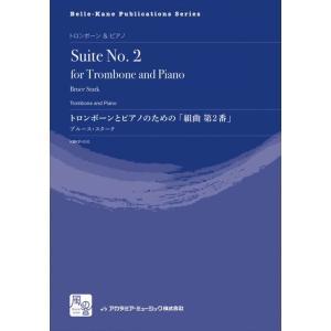 (楽譜) トロンボーンとピアノのための「組曲 第2番」 / 作曲:ブルース・スターク (トロンボーン&ピアノ)(スコア+パート譜セット)|wbpplus