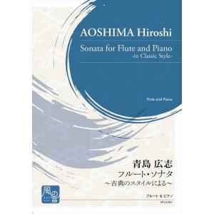 (楽譜) フルート・ソナタ:古典のスタイルによる / 作曲:青島広志 (フルート&ピアノ)(スコア+パート譜セット)|wbpplus