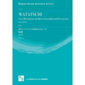 (楽譜) 金管アンサンブルと打楽器のための二章 『海神』 / 作曲:和田 薫 (金管10重奏+打楽器)(スコアのみ)|wbpplus