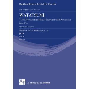 (楽譜) 金管アンサンブルと打楽器のための二章 『海神』 / 作曲:和田 薫 (金管10重奏+打楽器)(パート譜のみ)|wbpplus