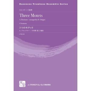 (楽譜) 3つのモテット / 作曲:アントン・ブルックナー 編曲:小田桐寛之 (トロンボーン5重奏)(スコア+パート譜セット)|wbpplus