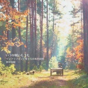 (CD) いつか聞いたうた ヴィブラフォンで奏でる日本の叙情 / 演奏:會田瑞樹 (ヴィブラフォン)|wbpplus