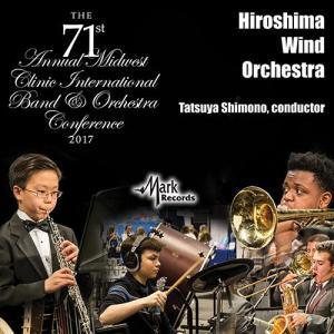 (CD-R) 2017 ミッドウェスト・クリニック / 指揮:下野竜也 / 演奏:広島ウインドオーケストラ (吹奏楽)|wbpplus