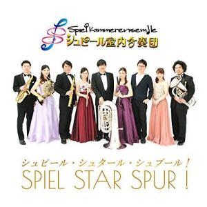 (CD) シュピール・シュタール・シュプール! / 演奏:シュピール室内合奏団 (吹奏楽)|wbpplus
