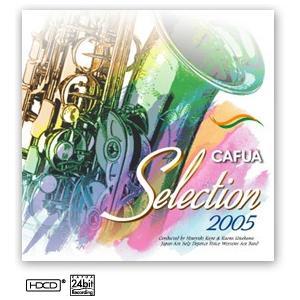 (CD) CAFUAセレクション2005 吹奏楽コンクール自由曲選 「エブリデイ・ヒーロー」 / 演奏:航空自衛隊西部航空音楽隊 (吹奏楽) wbpplus