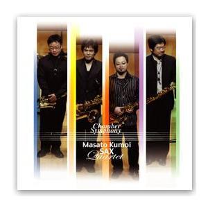 (CD) チェンバー・シンフォニー / 演奏:雲井雅人サックス四重奏団 (サクソフォーン)|wbpplus