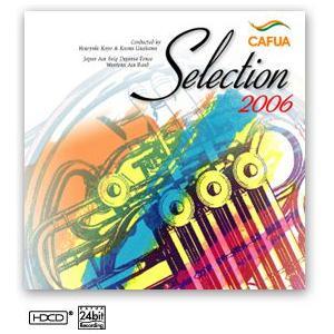 (CD) CAFUAセレクション2006 吹奏楽コンクール自由曲選 「オペラ座の怪人」 / 演奏:航空自衛隊西部航空音楽隊 (吹奏楽) wbpplus