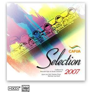(CD) CAFUAセレクション2007 吹奏楽コンクール自由曲選 「メトロプレックス」 / 演奏:航空自衛隊西部航空音楽隊 (吹奏楽) wbpplus