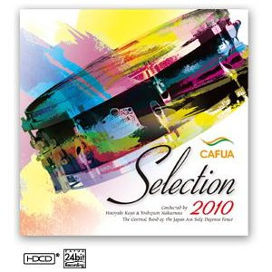 (CD) CAFUAセレクション2010 吹奏楽コンクール自由曲選 「交響詩『フィンランディア』」 / 演奏:航空自衛隊航空中央音楽隊 (吹奏楽) wbpplus