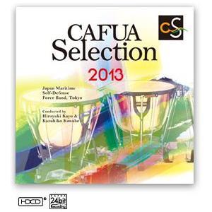 (CD) CAFUAセレクション2013 吹奏楽コンクール自由曲選 「開闢(かいびゃく)の譜」 / 演奏:海上自衛隊東京音楽隊 (吹奏楽) wbpplus