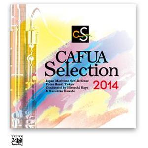 (CD) CAFUAセレクション2014 吹奏楽コンクール自由曲選 「PN/チェコ組曲」 / 演奏:海上自衛隊東京音楽隊 (吹奏楽) wbpplus