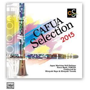 (CD) CAFUAセレクション2015 吹奏楽コンクール自由曲選 「風を織る」 / 演奏:海上自衛隊東京音楽隊 (吹奏楽) wbpplus