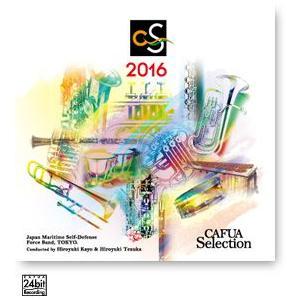 (CD) CAFUAセレクション2016 吹奏楽コンクール自由曲選 「シネマ・シメリック」 / 演奏:海上自衛隊東京音楽隊 (吹奏楽) wbpplus