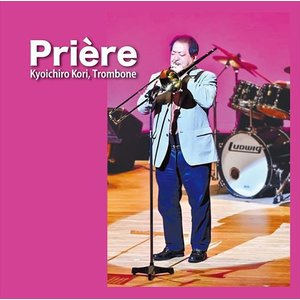 (CD) プリエール / 演奏:郡 恭一郎 (トロンボーン)|wbpplus